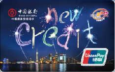 中银新易贷信用卡(银联,人民币,普卡)