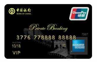 中银长城美国运通卡(银联+运通,人民币+美元,黑金卡)