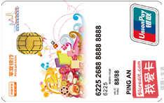 平安香港旅游卡(银联,人民币,普卡)
