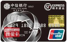 中信顺丰信用卡(银联,人民币,金卡)