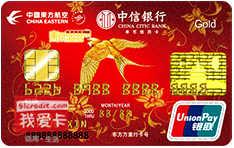 中信东航信用卡