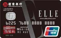 招商ELLE联名信用卡