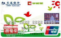 交通银行平和堂信用卡(银联,人民币,普卡)