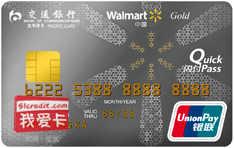 交通银行沃尔玛信用卡(银联,人民币,金卡)
