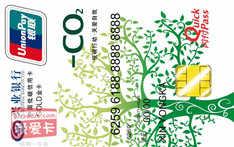 兴业中国低碳卡-绿叶版(银联,人民币,金卡)