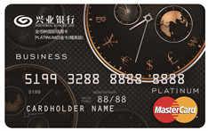 兴业全币种国际信用卡(mastercard,美元,白金卡)