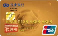 兴业标准信用卡