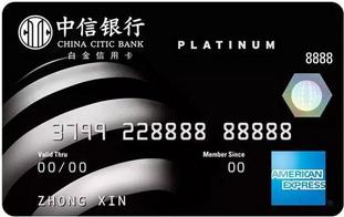 中信美国运通卡(运通,美元,白金卡)