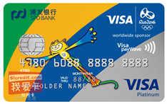 浦发梦系列奥运珍藏版(VISA,美元,白金卡)