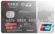 中信携程联名IC信用卡(银联,人民币,白金卡)