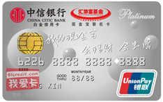 中信汇添富现金宝白金信用卡(银联,人民币,白金卡)