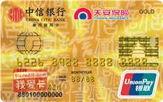 中信天安保险信用卡(银联,人民币,金卡)