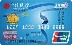 中信天涯联名信用卡