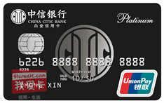 中信悦卡白金信用卡(银联,人民币,白金卡)