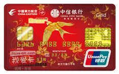 中信东航信用卡(银联,人民币,金卡)
