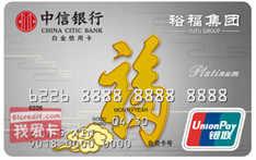 中信裕福信用卡(银联,人民币,白金卡)