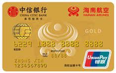 中信银行海航IC信用卡(银联,人民币,金卡)