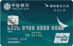 中信银行国泰航空联名卡(银联,人民币,金卡)
