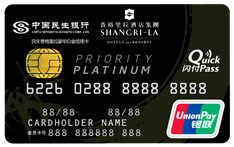 民生香格里拉联名信用卡 豪华(银联,人民币,白金卡)