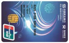 民生海航联名信用卡(银联,人民币,普卡)