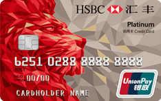 汇丰生活信用卡