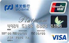 浦发VISA白金信用卡
