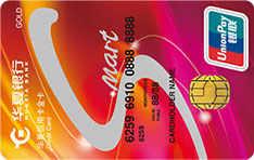 华夏SMART信用卡(红) (银联,人民币,金卡)
