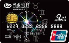 兴业星夜星座标准卡(银联,人民币,普卡)