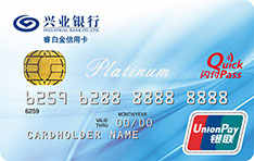 兴业睿白金IC芯片卡(银联,人民币,白金卡)
