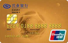 兴业银联标准IC信用卡(银联,人民币,金卡)