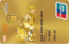 平安香港旅游卡(银联,人民币,金卡)