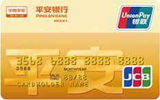 平安标准卡(银联+JCB,人民币+日元,金卡)