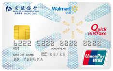 交通银行沃尔玛信用卡(银联,人民币,普卡)