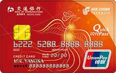 交通银行国航凤凰知音信用卡(银联, 人民币,普卡)