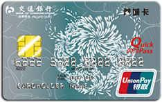 交通银行蓉城信用卡(银联,人民币,普卡)
