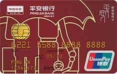 平安保险卡(银联,人民币,金卡)