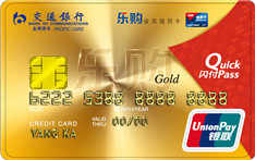 交通银行太平洋乐购信用卡(银联,人民币,金卡)