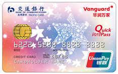 交通银行华润万家信用卡(银联, 人民币,普卡)