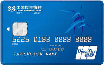 民生标准卡(银联,人民币,普卡)