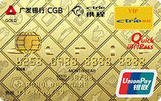 广发携程联名卡 (银联,人民币,金卡)