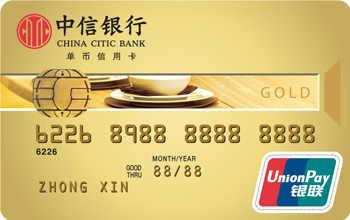 中信银联标准信用卡