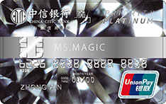 中信银行银联魔力白金IC信用卡(银联,人民币,白金卡)
