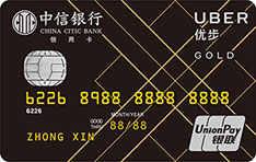 中信银行Uber联名信用卡司机卡(银联,人民币,金卡)
