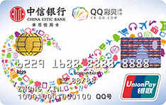 中信QQ彩贝信用卡(银联,人民币,普卡)
