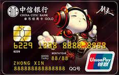 中信银行剑灵信用卡(萌喵版)(银联,人民币,金卡)