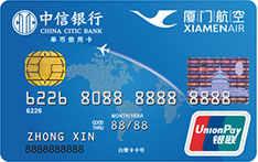 中信银行厦航信用卡 (银联,人民币,普卡)
