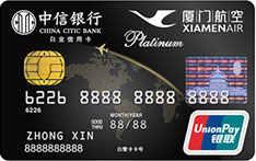 中信厦航信用卡 (银联,人民币,白金卡)