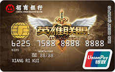 招商英雄联盟LOGO信用卡(银联,人民币,普卡)