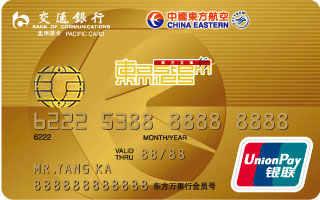 交通银行东方航空信用卡