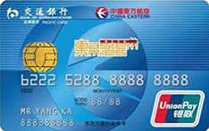 交通银行东方航空信用卡(银联,人民币,普卡)